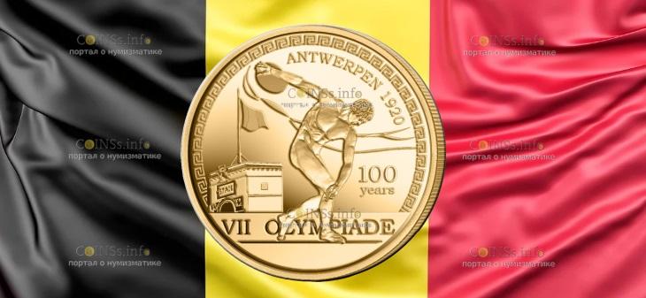 Бельгия монета 2.5 евро 100 лет Олимпийским играм Антверпен 1920-2020