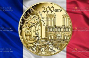 Франция монеты Собор Парижской Богоматери после пожара