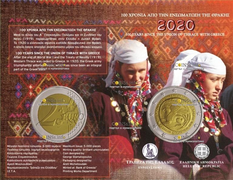 Греция монета 2 евро 100-летие объединения Фракии и Греции, подарочная упаковка