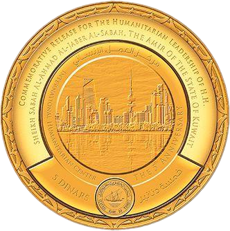 Кувейт монета 5 динаров Кувейт мировой гуманитарный лидер, реверс