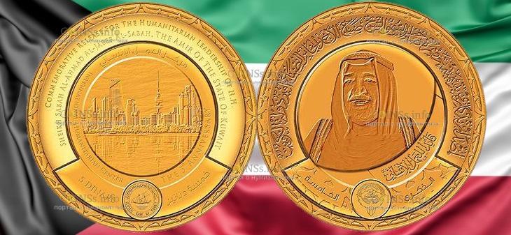 Кувейт монета 5 динаров Кувейт мировой гуманитарный лидер
