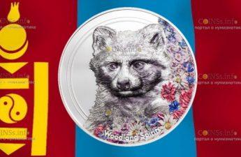 Монголия монета номиналом 500 тугриков Енотовидная собака