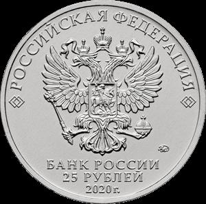 Россия монета 25 рублей 2020 год, аверс
