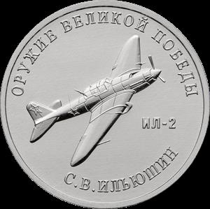 Россия монета 25 рублей Конструктор оружия Ильюшин, реверс