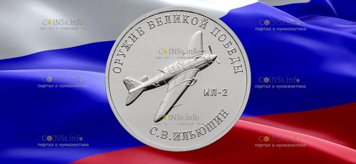 Россия монета 25 рублей Конструктор оружия Ильюшин