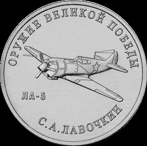 Россия монета 25 рублей Конструктор оружия Лавочкин, реверс
