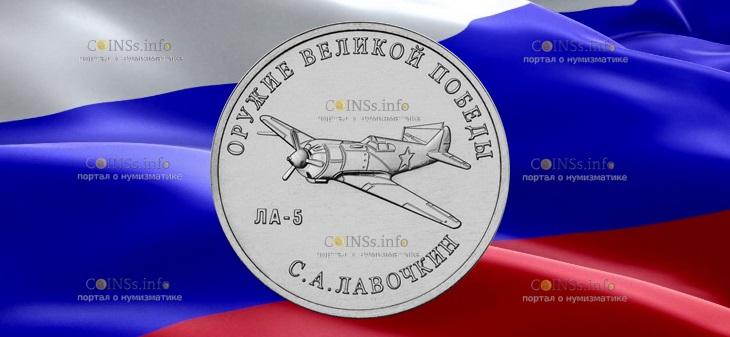 Россия монета 25 рублей Конструктор оружия Лавочкин