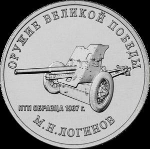 Россия монета 25 рублей Конструктор оружия Логинов, реверс
