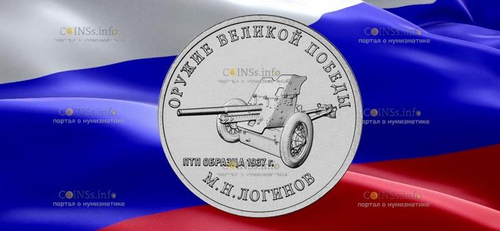 Россия монета 25 рублей Конструктор оружия Логинов