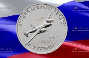 Россия монета 25 рублей Конструктор оружия Туполев