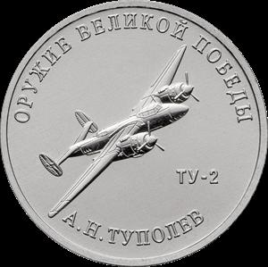 Россия монета 25 рублей Конструктор оружия Туполев, реверс
