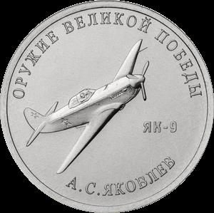 Россия монета 25 рублей Конструктор оружия Яковлев, реверс