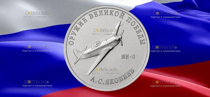 Россия монета 25 рублей Конструктор оружия Яковлев