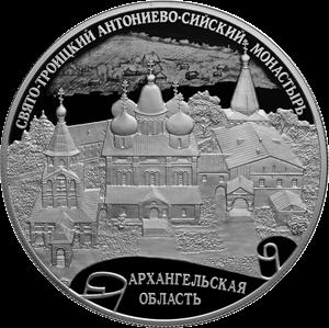 Россия монета 25 рублей Свято-Троицкий Антониево-Сийский монастырь, реверс