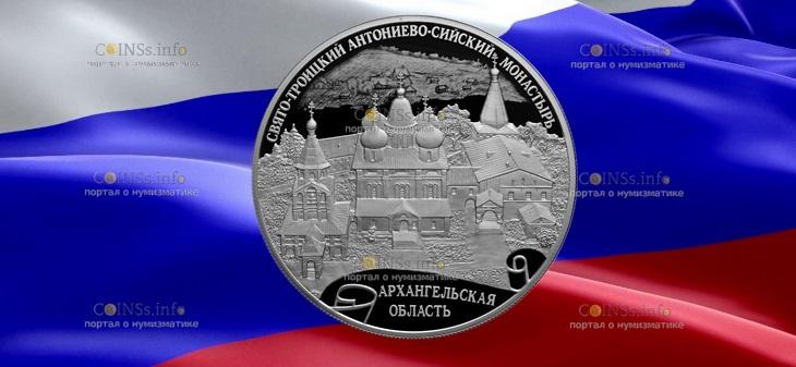 Россия монета 25 рублей Свято-Троицкий Антониево-Сийский монастырь