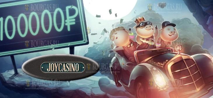 сайт джой казино