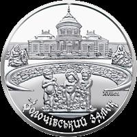 Украина монета Золочевский замок, реверс
