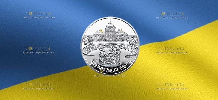 Украина монета Золочевский замок