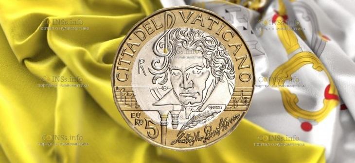 Ватикан монета 5 евро Бетховен