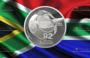 ЮАР монета 2 ранда Криозонд сетчатки