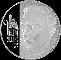 Армения монета 1 ф000 драмов Геворг Чауш, реверс