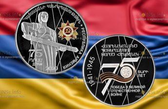 Армения монета 75 драмов 75 лет Победы