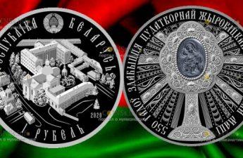 Беларусь монета 1 рубль 550 лет обретения чудотворной Жировичской иконы Божией Матери