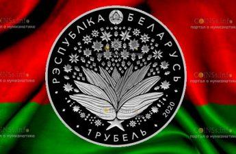 Беларусь монета 1 рубль 75 лет Победы советского народа в Великой Отечественной войне