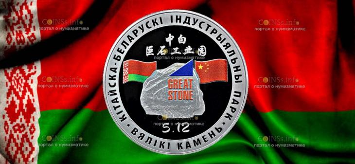 Беларусь монета 1 рубль Китайско-Белорусский индустриальный парк Великий камень