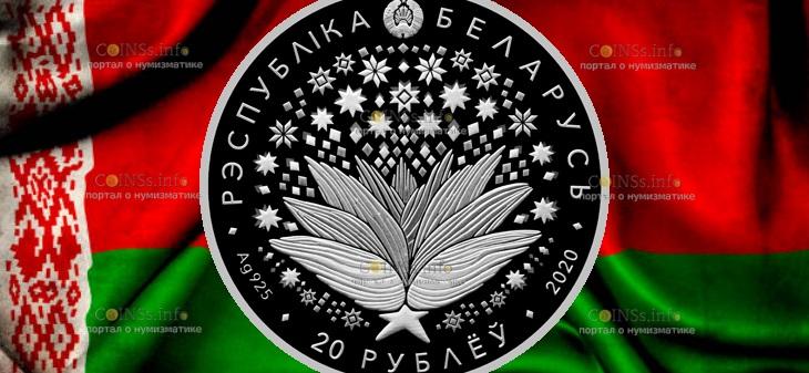 Беларусь монета 20 рублей 75 лет Победы советского народа в Великой Отечественной войне