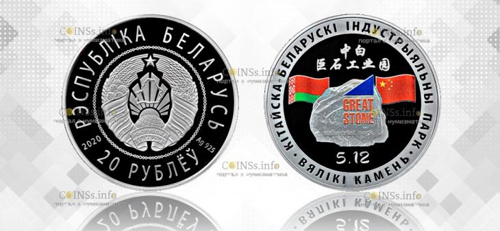 Беларусь монета 20 рублей Китайско-Белорусский индустриальный парк Великий камень