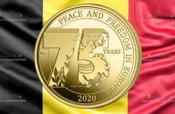 Бельгия монета 2,5 евро 75 лет мира и свободы в Европе