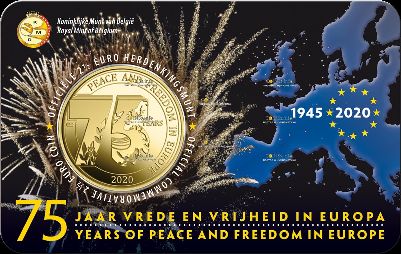 Бельгия монета 2,5 евро 75 лет мира и свободы в Европе, подарочная упаковка