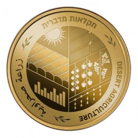 Израиль монета 10 шекелей к 72-летию независимости страны, реверс