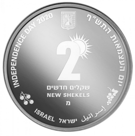 Израиль монета 2 шекеля к 72-летию независимости страны, аверс