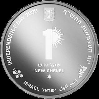 Израиль монета к 72-летию независимости страны, аверс
