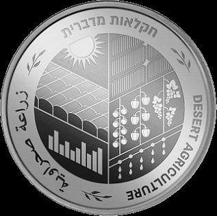 Израиль монета к 72-летию независимости страны, реверс