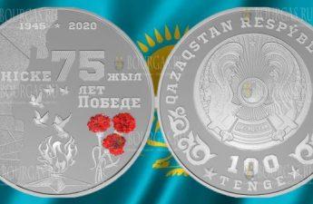 Казахстан монета 75-лет Победы