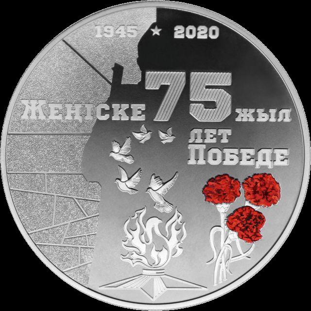 Казахстан монета 75-лет Победы, реверс
