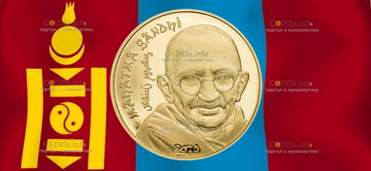 Монголия монета 1000 тугриков Махатма Ганди