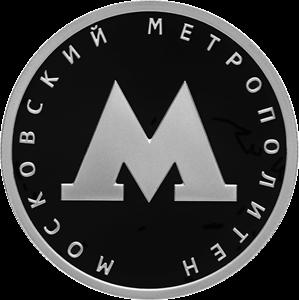 Россия монета 1 рубль Метро, реверс