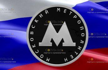 Россия монета 1 рубль Московский метрополитен