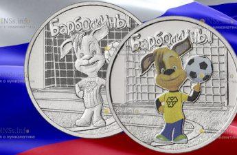 Россия монета 25 рублей Барбоскины