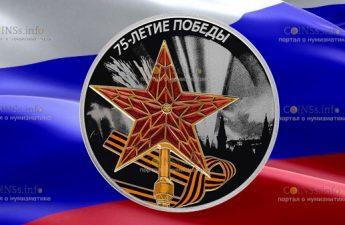Россия монета 3 рубля 75-летие Победы советского народа в Великой Отечественной войне