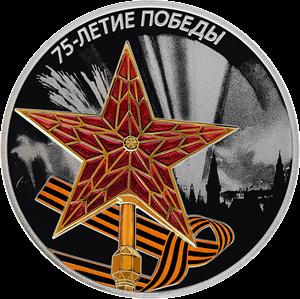 Россия монета 3 рубля 75-летие Победы советского народа в Великой Отечественной войне, реверс