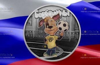 Россия монета 3 рубля Барбоскины