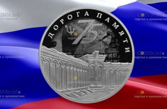 Россия монета 3 рубля Дорога памяти