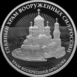 Россия монета 3 рубля Комплекс Храма Воскресения Христова, реверс