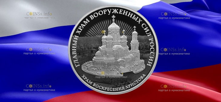 Россия монета 3 рубля Комплекс Храма Воскресения Христова
