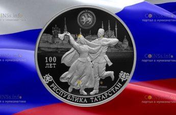 Россия монета 3 рубля Республика Татарстан